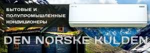 Норвежская компания климатического и отопительного оборудования Leberg - изображение 1