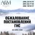 Перейти к объявлению: Обжалование постановлений ГИС, адвокат Харьков