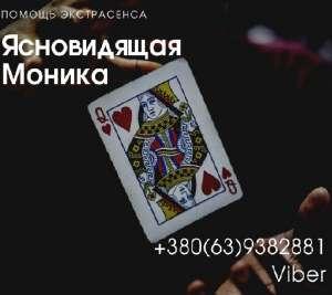 Обряды для избавления от одиночества Киев. Действенные привороты Киев. - изображение 1