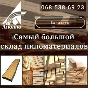 ООО Аполло. Доска сухая столярная. Киев 2020 - изображение 1