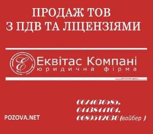 ООО с НДС в Киеве продажа. Готовая фирма с НДС купить. - изображение 1