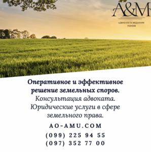 Оперативное решение земельных вопросов, адвокат Харьков - изображение 1