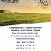 Перейти к объявлению: Оперативное решение земельных вопросов, адвокат Харьков