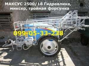 """опрыскиватель """"MAKSUS"""" прицепной ОП-2500 гидравлика + смеситель!! - изображение 1"""