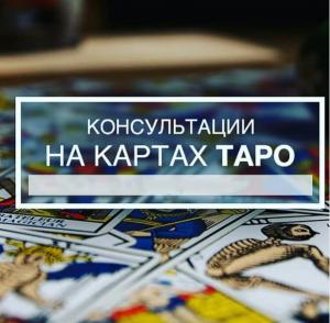 Опытная гадалка в Киеве. Полный спектр магически услуг. - изображение 1