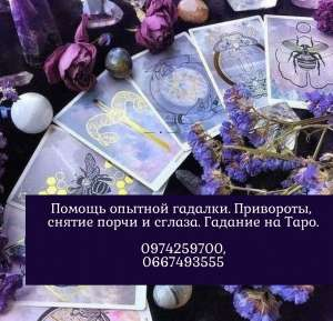 Опытный маг в Киеве. Помощь экстрасенса Киев. - изображение 1