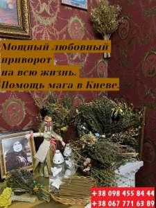 Опытный маг в Киеве. Приворот на мужа. Отворот. Гадание. - изображение 1