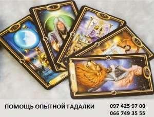 Опытный таролог –гадалка Киев. Профессиональная гадалка в Киеве. - изображение 1