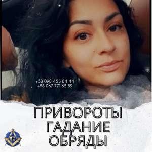 Отворот от любовницы Киев. Помощь медиума Киев. Гадание по фото. - изображение 1