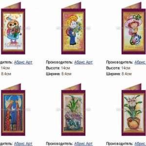 Открытки для вышивания бисером от - изображение 1