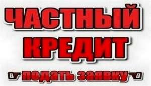 Оформить кредит наличными за 1 час Киев. Кредит под залог недвижимости Киев. - изображение 1
