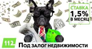 Оформить кредит под залог квартиры за 1 день. Выгодные кредиты под залог недвижимости. - изображение 1
