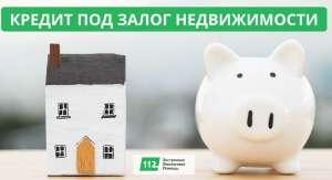 Оформить кредит под залог квартиры от 1,5% в месяц - изображение 1