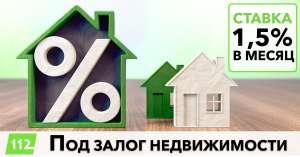 Оформить кредит под залог недвижимости в Одессе. - изображение 1