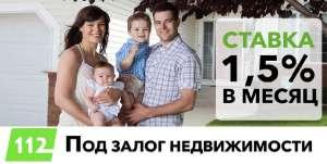 Оформить кредит под залог недвижимости за 1 час - изображение 1