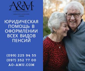 Оформление, перевод, перерасчет всех видов пенсий Харьков - изображение 1