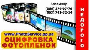 Оцифровка фотопленок и слайдов, сканирование фотографий. - изображение 1