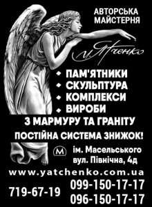 Памятники и скульптуры авторской студии Михаила Ятченко - изображение 1