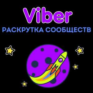 Пиар, раскрутка, реклама сообществ Viber (Вайбер) - изображение 1