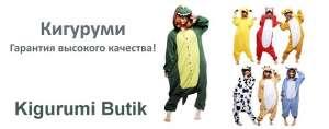 Пижамы Кигуруми для детей и взрослых - изображение 1