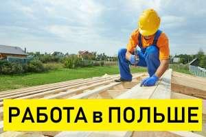 ПЛОТНИК. Работа плотника в Польше 2019 - изображение 1