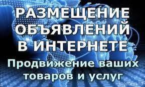 Подать объявление. Размещение объявлений Украина - изображение 1