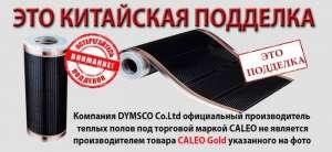 Подделка теплого пола «Caleo» на Будьте внимательны! - изображение 1
