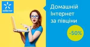 Подключить интернет Киевстар! - изображение 1