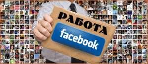 Подработка в FaceBook - изображение 1