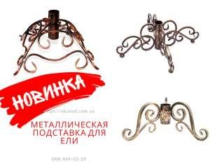 Подставка для елки, кованые елочные подставки, металлические елочные подставки, тренога под елку - изображение 1