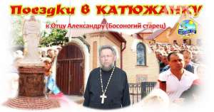 Поездка в Катюжанку из Запорожской области - изображение 1