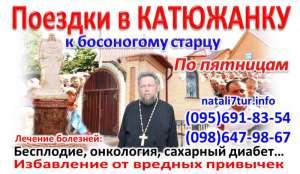 Поездки в Катюжанку из Запорожья и Днепра - изображение 1