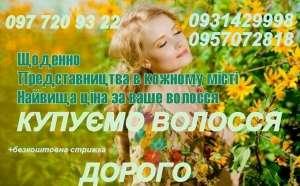 Покупаем волосы дорого в Киеве. - изображение 1