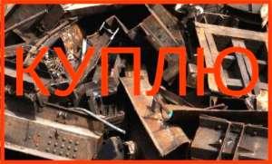 Покупаем металлолом, прием лома Днепр - изображение 1