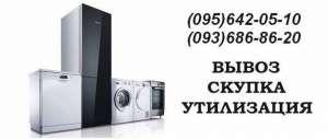 Покупаем не рабочую и рабочую бытовую технику Одесса. - изображение 1