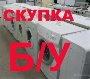 Покупаем стиральные машины б/у, Харьков - изображение 1