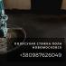 Перейти к объявлению: Полусухая стяжка пола Новомосковск. Заказать машинную стяжку Новомосковск.