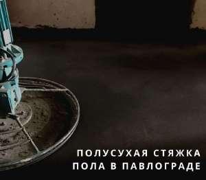 Полусухая стяжка пола Павлоград. Заказать машинную стяжку Павлоград. - изображение 1