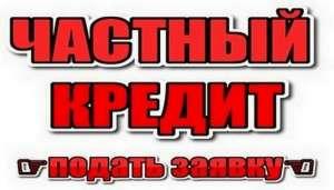 Получить кредит за 1 час от 1,5% в месяц Киев. Деньги под залог. - изображение 1