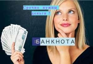 Получить кредит наличными от частного инвестора под залог Киев - изображение 1