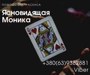 Помощь в браке Одесса. Помощь экстрасенса в Одессе. Снятие венца безбрачия. - изображение 1