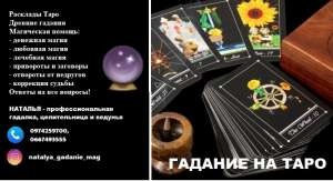 Помощь гадалки в отношениях Киев. Любовная магия Киев. - изображение 1