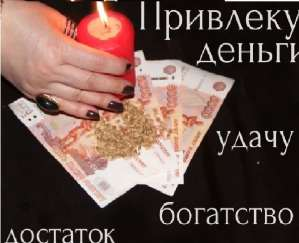 Помощь гадалки. Магические услуги Днепр. Таро гадания Днепр. - изображение 1