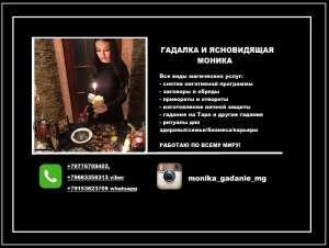 Помощь гадалки Одесса. Ясновидящая в Одессе. Возврат любимого человека. - изображение 1