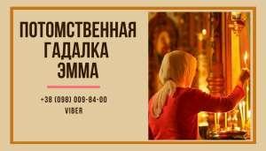 Помощь гадалки Полтава. Приворот Полтава. Предсказание будущего. - изображение 1