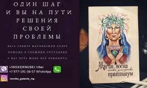 Помощь гадалки Украина. Мощные ритуалы и обряды, гадания на Таро. - изображение 1