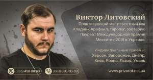 Помощь известного экстрасенса, хладника Виктора Литовского. - изображение 1