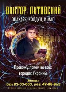 Помощь опытного мага - Виктор Литовский. - изображение 1
