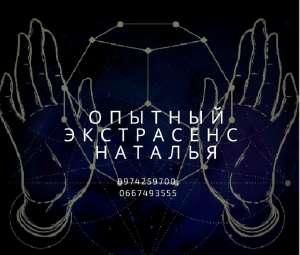 Помощь опытного экстрасенса в Харькове. - изображение 1