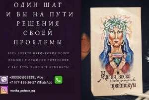 Помощь опытной ясновидящей Одесса - изображение 1